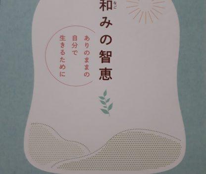 新元号『令和』お祝い記念 プレゼント